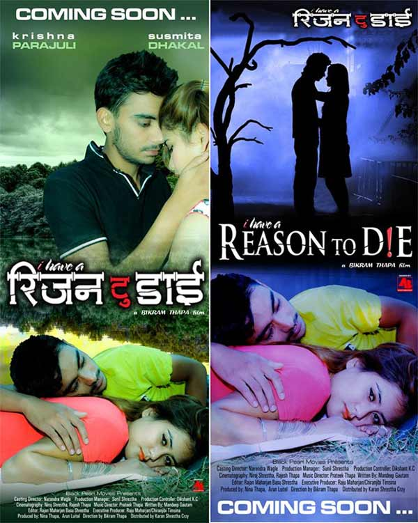 Reason-to-die-poster